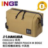 日本 HAKUBA CHULULU HOLIDAY INNER POUCH M BLACK 假日相機收納包 卡其色 內袋