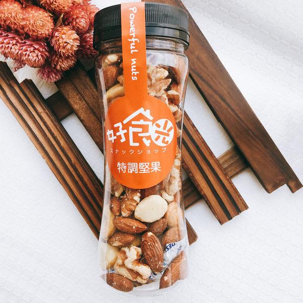 【好食光】隨手瓶-無調味綜合堅果(夏威夷+杏仁+核桃+腰果)(120g)