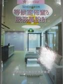 【書寶二手書T5/設計_KGS】居家空間:等候室佈置&服務臺設計_ARCHIWORLD