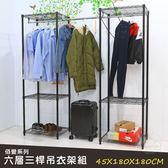 【居家cheaper】 佰變系列-烤漆黑六層三桿吊衣架組 45X180X180CM,波浪架/收納架/衣櫥架/衣架