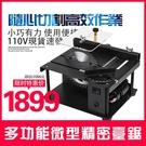 110V現貨 微型精密台鋸迷你電鋸小型家...
