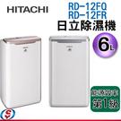 【信源電器】HITACHI 6公升日立定時除濕機 RD-12FQ / RD-12FR