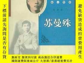 二手書博民逛書店罕見蘇曼殊:孤雲野鶴Y12916 陳星 山東畫報出版社 ISBN