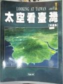 【書寶二手書T2/地理_YHO】太空看台灣(特惠版)_王鑫