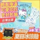 【單片】Hello Kitty 夏日冰涼貼 涼感貼片 降溫神器 消暑 降溫【Z210306】