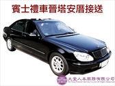 【大堂人本】晉塔禮車 (進口賓士車)