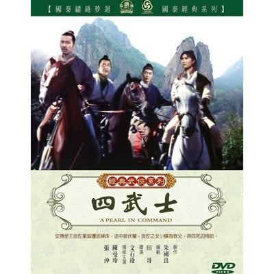 四武士DVD 陳曼玲/張沖