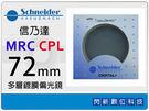 Schneider SCD MRC CPL 72mm 德國信乃達 數位多層鍍膜偏光鏡(B+W)