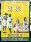 挖寶二手片-0B01-447-正版DVD-電影【姊妹/姐妹】-艾瑪史東(直購價)
