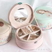 首飾盒公主歐式雙層手飾品收納盒簡約帶鎖大容量耳環耳釘戒指項錬『CR水晶鞋坊』