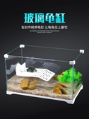 烏龜缸 玻璃烏龜缸魚缸水陸缸家用帶曬臺別墅大型小型養烏龜專用缸烏龜池 mks雙12