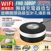 WIFI 1080P 旋轉鏡頭無線充電器造型無線網路微型針孔攝影機 影音記錄器