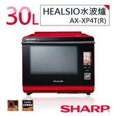 送!國際牌除菌濾水器 PJ-37MRF【夏普SHARP】30公升 HEALSIO水波爐 AX-XP4T(R)