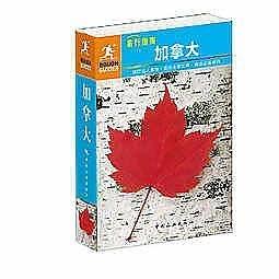 簡體書-十日到貨 R3Y【易行指南——加拿大】 9787503251290 中國旅遊出版社 作者:英國Rough Gui