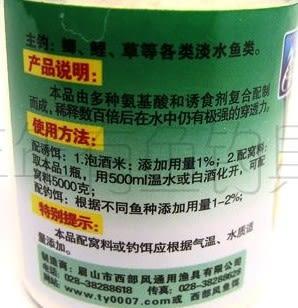 [協貿國際]  陸克香魚餌添加劑  3個價