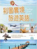 (二手書)彩圖實境旅遊英語【彩圖二版】(20K+1MP3)