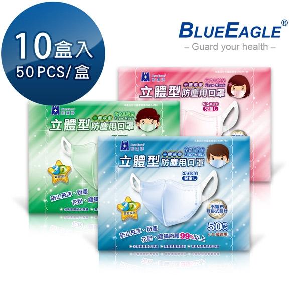 【醫碩科技】藍鷹牌NP-3DES*10台製兒童立體型防塵口罩 6~10歲 一體成型款 (藍/綠/粉) 50片*10盒