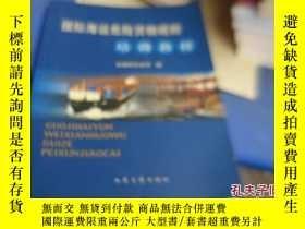 二手書博民逛書店罕見國際海運危險貨物規則培訓教材...Y25254 交通部水運司
