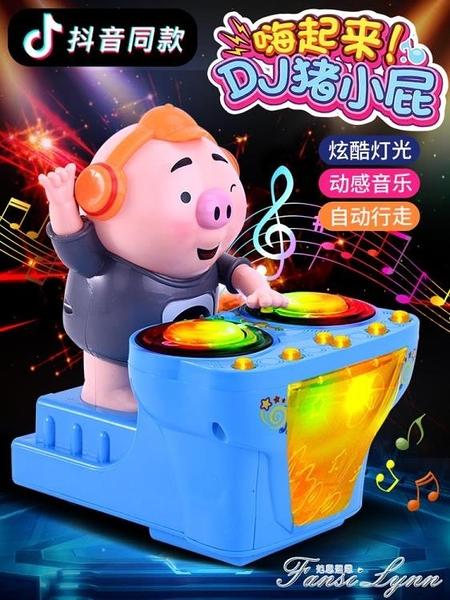 抖音同款dj豬小屁機器人會跳舞打碟的電動網紅海草豬DJ搖滾豬玩具 范思蓮恩
