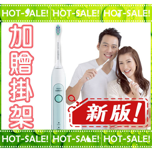 《2017新版+贈刷頭掛架》Philips Sonicare HX6711 / HX-6711 PLUS 飛利浦 清潔美白 音波震動 電動牙刷