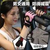 凱瑞健身手套男女薄款運動裝備器械訓練單杠鍛煉防滑半指護腕手套【全館免運八五折任搶】
