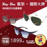 國際精品太陽眼鏡1899元起,買兩件加贈可愛熊環保袋