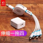 充電器數據線通用多用功能快充一拖四手機2a伸縮一拖三充電頭 街頭布衣