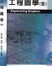 二手書R2YB 2012年4月三版《工程圖學(全)》張萬子 洪雅書坊978986