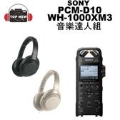 sony 索尼 音樂達人組 PCM-D10 錄音筆 WH-1000XM3 無線耳罩式降噪耳機 數位語音錄音筆 線性 藍牙 公司貨