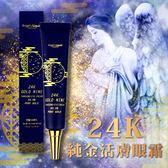 韓國 天使之淚 24K純金活膚眼霜 40g【櫻桃飾品】【29701】