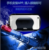 VR眼鏡大屏手機專用oppo通用6.4/6.5/7寸華為p20榮耀note10 洛小仙女鞋