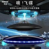 磁懸浮音響 磁懸浮無線藍芽音箱超重低音炮創意飛碟音響Wblue/偉藍 WB46-Q6 igo 玩趣3C
