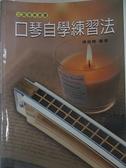 【書寶二手書T4/音樂_DNU】口琴自學練習法_陳祖賜