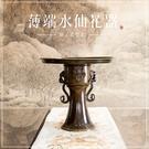 【銅器】薄端水仙花器-葉子造型款/花盆/花器/花瓶/花盤/花藝