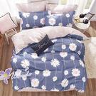 精梳棉被套床包四件組 標準雙人1組 (花...
