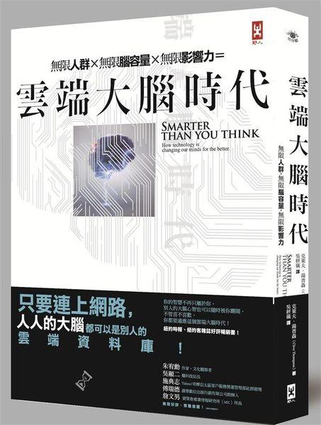 (二手書)雲端大腦時代:無限人群,無限腦容量,無限影響力