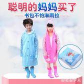 兒童雨披 男女童兒童寶寶學生帶書包位加厚雨披 AW6180【棉花糖伊人】