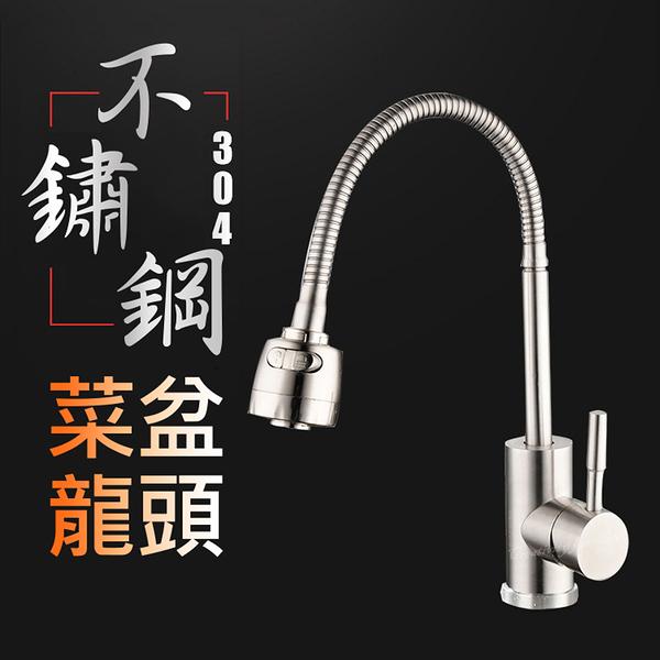 【304萬向龍頭】廚房流理台SUS304不鏽鋼無鉛水龍頭 冷熱混合萬向蛇管雙模式洗菜盆龍頭起泡器