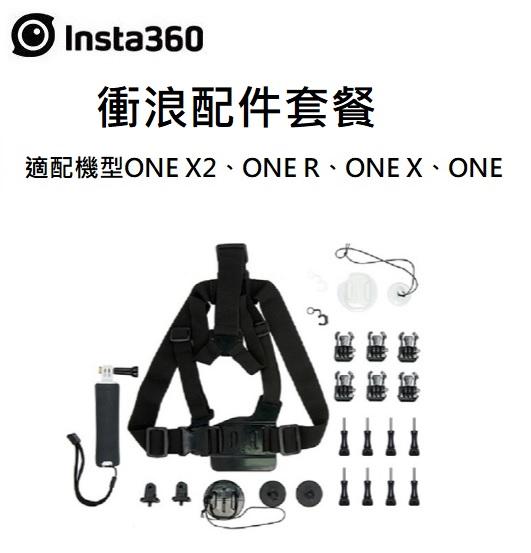 名揚數位 INSTA360 衝浪套餐 衝浪配件 適用 ONE R / X / X2 / GO / GO 2 公司貨 衝浪配件套餐