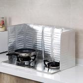 防濺油擋板擋油板廚房煤氣灶隔熱用品灶臺炒菜鋁箔隔熱板【快速出貨】