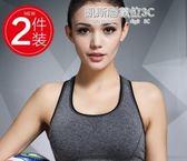 2件裝 運動內衣女跑步防震防下垂顯胸小聚攏定型背心式大碼無鋼圈文胸衣 凱斯盾數位3C