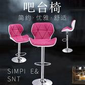 吧台椅升降椅現代簡約家用歐式旋轉酒吧椅高腳凳前台椅子靠背凳子xw