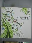 【書寶二手書T8/命理_QEU】素材集 Green&Natural_Inpuresu Japan.