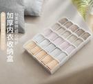 收納盒 日本品質內褲襪子收納盒衣櫃內宿舍學生家用抽屜內衣褲分格整理盒