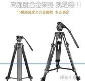 偉峰WF717攝像機三腳架專業攝影液壓阻尼云台718單反相機支架三角架滑輪滑軌佳能QM『櫻花小屋』