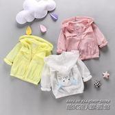 寶寶夏裝寶寶外套嬰兒開衫防曬服透氣小外套男女童外套0-1-2-3歲