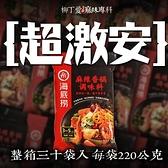 柳丁愛☆海底撈麻辣香鍋調理包220g整箱30包含運【Z698】丟什麼東西下去炒都好吃