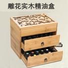 精油格 精美大容量四葉草雕刻精油實木盒子竹子收納盒精油試用土豪版 小宅妮
