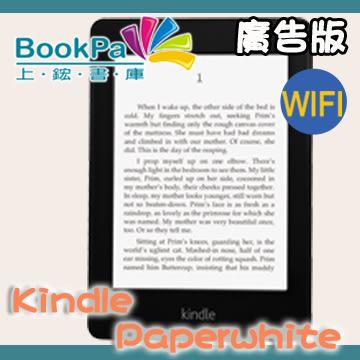 亞馬遜 Amazon Kindle 第3代 Paperwhite 6吋 電子書 閱讀器 廣告版 300ppi 現貨 閱讀燈 官網更便宜