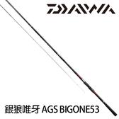 漁拓釣具 DAIWA 18 銀狼唯牙 AGS BIGONE 53 (磯釣竿)